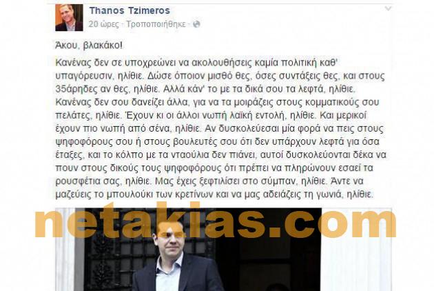 tzimeros