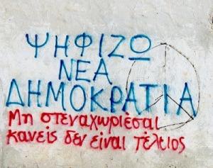 nea-dimokratia-teleios