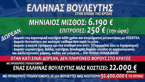 Αποτέλεσμα εικόνας για Ελληνες βουλευτές