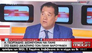 ΓΕΩΡΓΙΑΔΗΣ ΒΑΡΟΥΦΑΚΗΣ ΕΙΔΙΚΟ ΔΙΚΑΣΤΗΡΙΟ