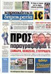 kyriaki_politika