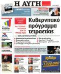 kyriaki_politika10