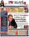 kyriaki_politika11