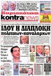kyriaki_politika12