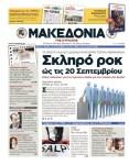 kyriaki_politika13