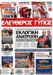 kyriaki_politika4