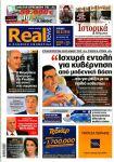 kyriaki_politika6