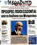 kyriaki_politika8