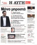 paraskevi_politika11