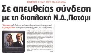 ΝΔ ΠΟΤΑΜΙ ΣΚΑΝΔΑΛΟ ΔΙΑΠΛΟΚΗ