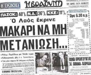 ΠΡΩΤΟΣΕΛΙΔΑ-ΑΛΛΑΓΗ-1981-ΠΑΣΟΚ-ΑΝΔΡΕΑΣ-ΠΑΠΑΝΔΡΕΟΥ (1)
