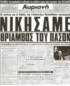 ΠΡΩΤΟΣΕΛΙΔΑ-ΑΛΛΑΓΗ-1981-ΠΑΣΟΚ-ΑΝΔΡΕΑΣ-ΠΑΠΑΝΔΡΕΟΥ (2)