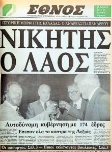 ΠΡΩΤΟΣΕΛΙΔΑ-ΑΛΛΑΓΗ-1981-ΠΑΣΟΚ-ΑΝΔΡΕΑΣ-ΠΑΠΑΝΔΡΕΟΥ (3)