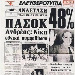 ΠΡΩΤΟΣΕΛΙΔΑ-ΑΛΛΑΓΗ-1981-ΠΑΣΟΚ-ΑΝΔΡΕΑΣ-ΠΑΠΑΝΔΡΕΟΥ (4)