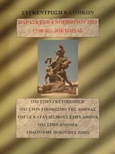 αφίσα συγκέντρωσης_6.11.2015