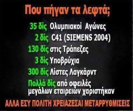 ΜΑΖΙ ΤΑ ΦΑΓΑΜΕ