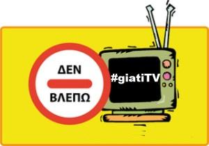 #MME_xeftiles #giatiTV
