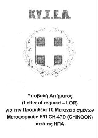 ΚΥΣΕΑ ΣΙΝΟΥΚ 2013 1