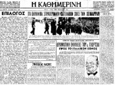 Kathimerini.Battle.of.Xeimarra.1940