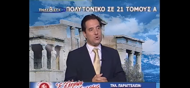 Αρχισαν τα όργανα στην ΝΔ - Αδωνις καρφώνει τον Κυριάκο για Siemens! #metonkyriakos