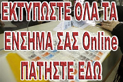 ektipos-ensima, ΕΚΤΥΠΩΣΤΕ ΟΛΑ ΤΑ ΕΝΣΗΜΑ ΣΑΣ OnlineΠΑΤΗΣΤΕ ΕΔΩ