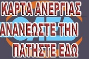 ΚΑΡΤΑ ΑΝΕΡΓΙΑΣ ΑΝΕΩΣΤΕ, ΚΑΡΤΑ ΑΝΕΡΓΕΙΑΣ ΑΝΑΝΕΩΣΤΕ ΤΗΝ ΠΑΤΗΣΤΕ ΕΔΩ,ΑΝΑΝΕΩΣΗ ΚΑΡΤΑΣ ΑΝΕΡΓΙΑΣ ΟΝΛΙΝΕ, ONLINE, ΟΑΕΔ,oaed.gr, οαεδ.γρ