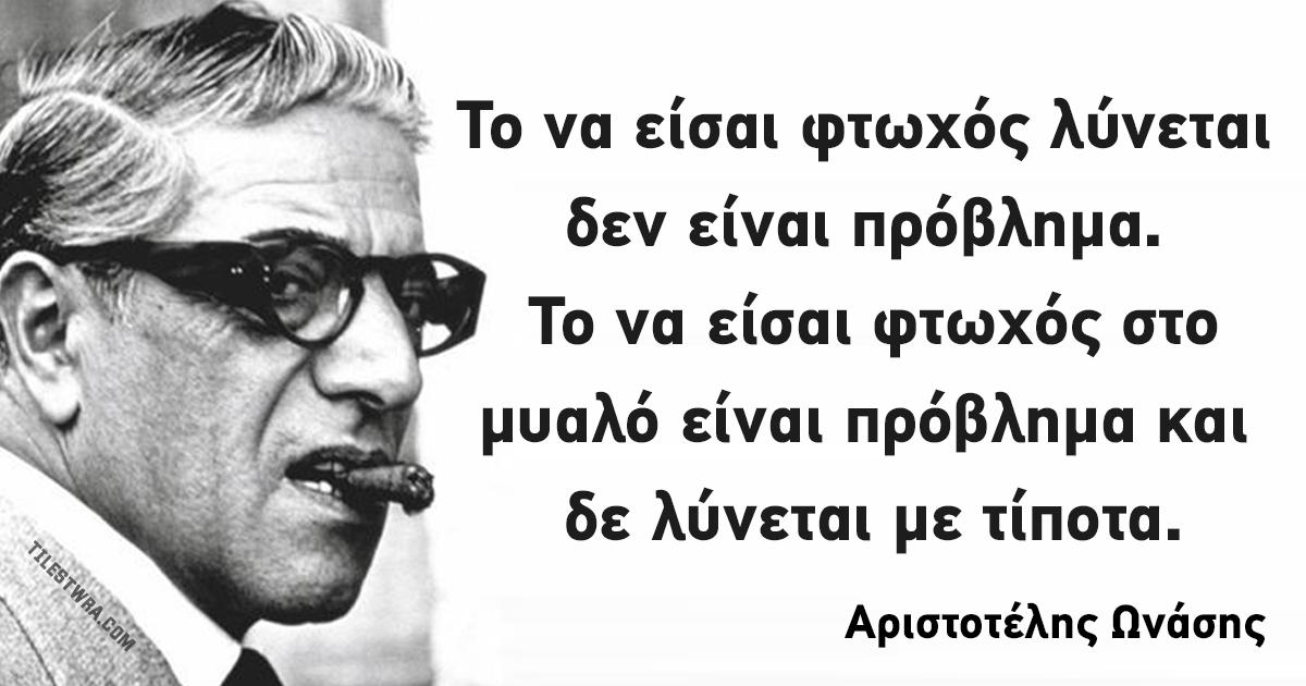 Οι πιο δυνατές φράσεις του Αριστοτέλη Ωνάση που άφησαν ιστορία.