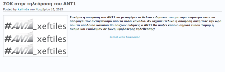 ant1screen-23.07.33[18.02.2016]