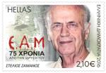 ΓΡΑΜΜΑΤΟΣΗΜΟ ΣΤΕΛΙΟΣ ΖΑΜΑΝΟΣ