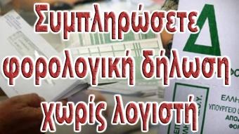 ΦΟΡΟΛΟΓΙΚΗ ΔΗΛΩΣΗ GSIS