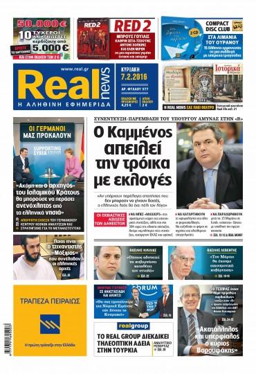 realnewsε1