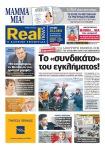 01 realnews