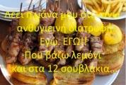 50 τρομερές ελληνικές τρελες φωτογραφίες που θα μοιραστεις με τους Φίλους σου! (13)