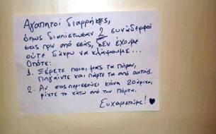 50 τρομερές ελληνικές τρελες φωτογραφίες που θα μοιραστεις με τους Φίλους σου! (14)