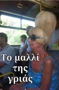 50 τρομερές ελληνικές τρελες φωτογραφίες που θα μοιραστεις με τους Φίλους σου! (16)