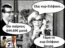 50 τρομερές ελληνικές τρελες φωτογραφίες που θα μοιραστεις με τους Φίλους σου! (17)