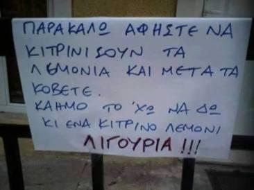 50 τρομερές ελληνικές τρελες φωτογραφίες που θα μοιραστεις με τους Φίλους σου! (38)