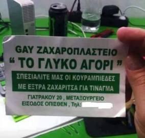50 τρομερές ελληνικές τρελες φωτογραφίες που θα μοιραστεις με τους Φίλους σου! (39)
