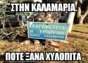 50 τρομερές ελληνικές τρελες φωτογραφίες που θα μοιραστεις με τους Φίλους σου! (42)