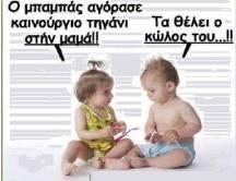 50 τρομερές ελληνικές τρελες φωτογραφίες που θα μοιραστεις με τους Φίλους σου! (46)