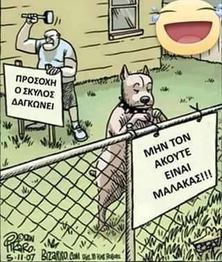 50 τρομερές ελληνικές τρελες φωτογραφίες που θα μοιραστεις με τους Φίλους σου! (47)