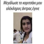 50 τρομερές ελληνικές τρελες φωτογραφίες που θα μοιραστεις με τους Φίλους σου! (48)