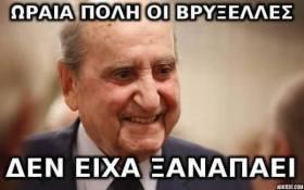 50 τρομερές ελληνικές τρελες φωτογραφίες που θα μοιραστεις με τους Φίλους σου! (53)