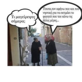 50 τρομερές ελληνικές τρελες φωτογραφίες που θα μοιραστεις με τους Φίλους σου! (54)