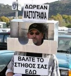 50 τρομερές ελληνικές τρελες φωτογραφίες που θα μοιραστεις με τους Φίλους σου! (56)