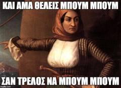 50 τρομερές ελληνικές τρελες φωτογραφίες που θα μοιραστεις με τους Φίλους σου! (9)