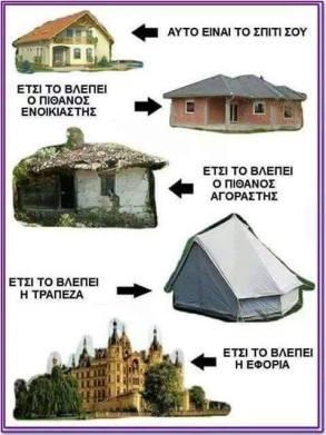 50 τρομερές ελληνικές τρελες φωτογραφίες που θα μοιραστεις με τους Φίλους σου! (10)