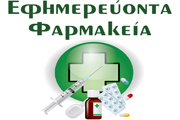 ΦΑΡΜΑΚΕΙΑ-FARMAKIO-FARMAKEIO-ΦΑΡΜΑΚΕΙΟ-Για να δείτε τα εφημερεύοντα φαρμακεία-ΕΦΗΜΕΡΙΑ