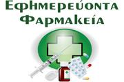 ΦΑΡΜΑΚΕΙΑ-FARMAKIO-FARMAKEIO-ΦΑΡΜΑΚΕΙΟ-Για να δείτε τα εφημερεύοντα φαρμακεία
