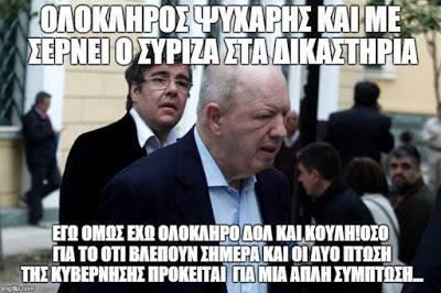 ΨΥΧΑΡΗΣ